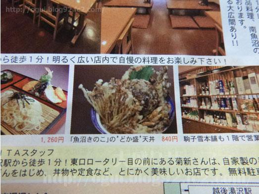 越後湯沢お食事処菊新のメニュー004