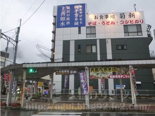 越後湯沢お食事処菊新のメニュー007