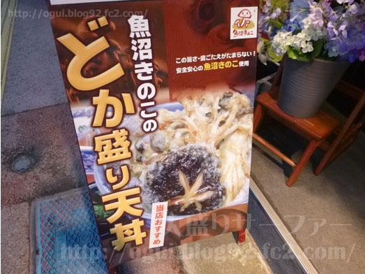 越後湯沢お食事処菊新のメニュー009