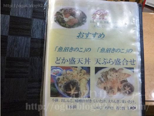 越後湯沢お食事処菊新のメニュー015
