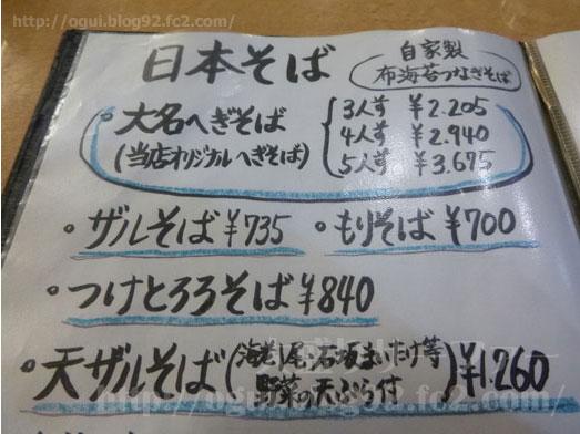 越後湯沢お食事処菊新のメニュー017