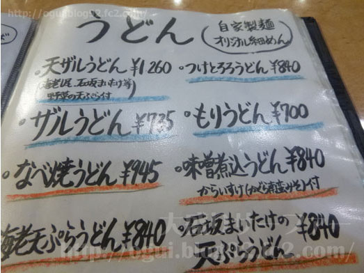 越後湯沢お食事処菊新のメニュー018