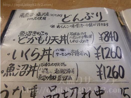 越後湯沢お食事処菊新のメニュー019