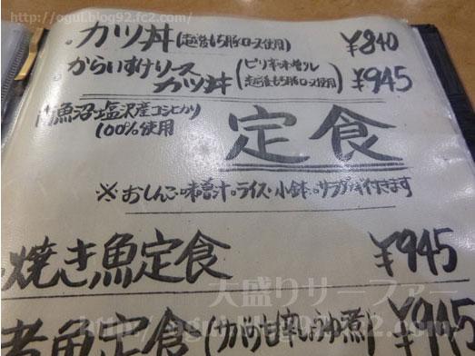 越後湯沢お食事処菊新のメニュー020