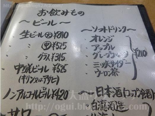 越後湯沢お食事処菊新のメニュー021
