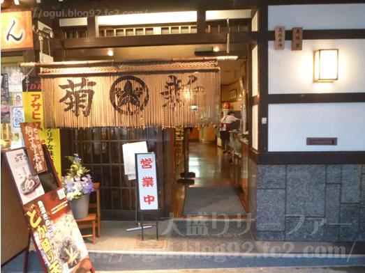 越後湯沢菊新どか盛り天丼魚沼きのこたっぷり022