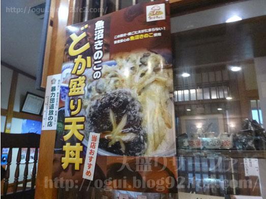 越後湯沢菊新どか盛り天丼魚沼きのこたっぷり023