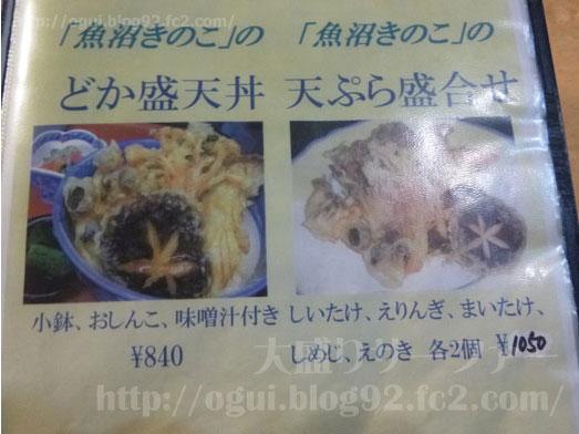 越後湯沢菊新どか盛り天丼魚沼きのこたっぷり025