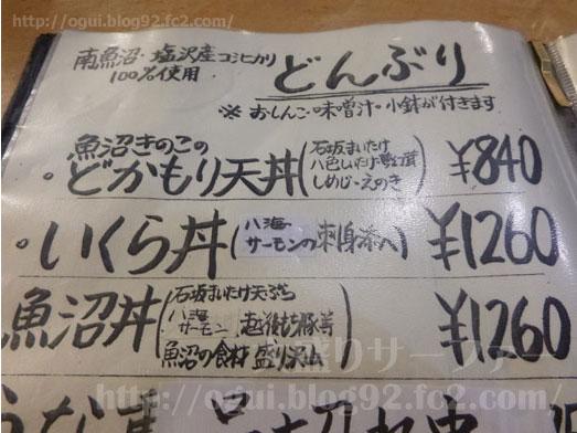 越後湯沢菊新どか盛り天丼魚沼きのこたっぷり026