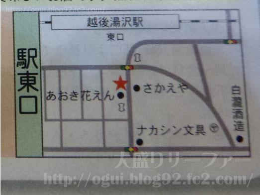越後湯沢菊新どか盛り天丼魚沼きのこたっぷり044