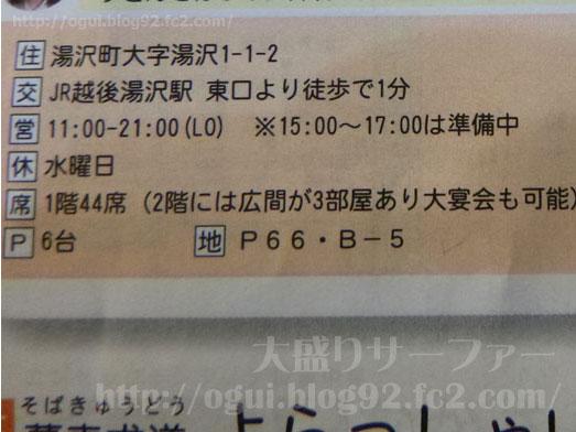 越後湯沢菊新どか盛り天丼魚沼きのこたっぷり045