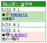 index-calendar.jpg