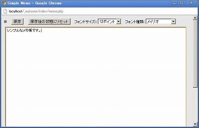 simple-memo.jpg