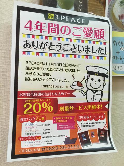 3peace_009.jpg