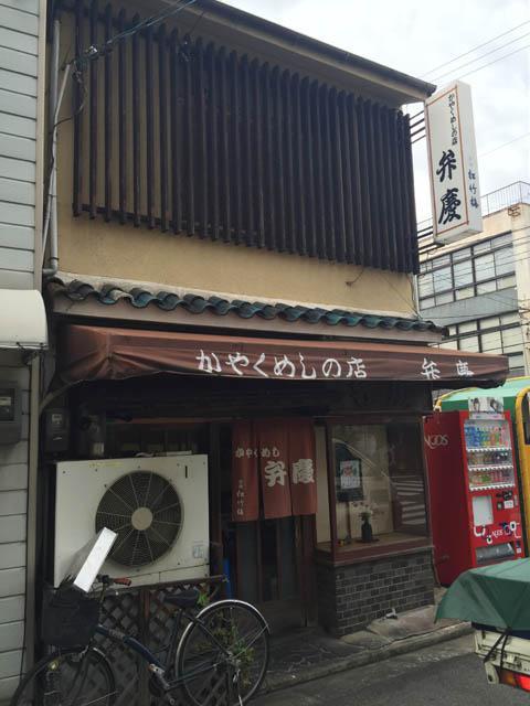benkei_010.jpeg