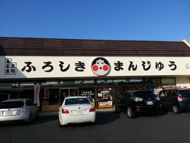 furoshikimanjyu_001_2014111807215141a.jpg