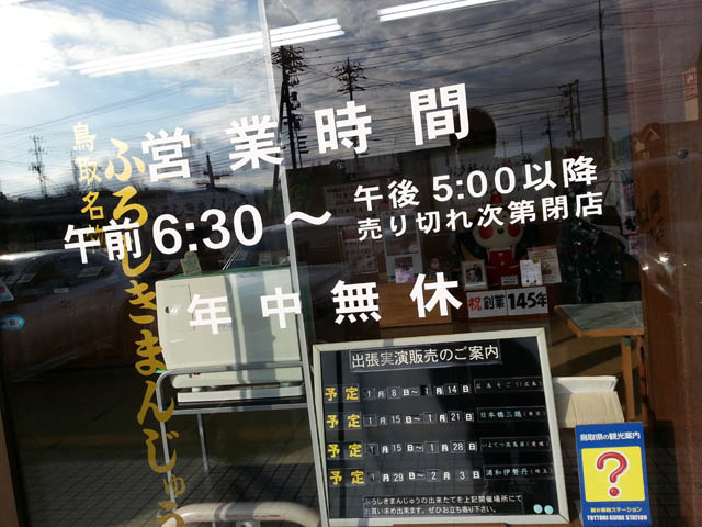 furoshikimanjyu_002.jpg