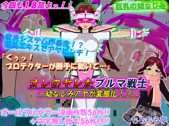 オレのヤレたブルマ戦士~幼なじみアヤが変態化!?~