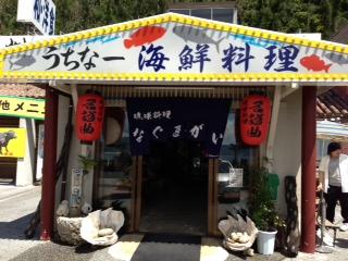お昼ごはん  沖縄