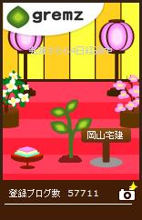 20130301 グリムス ひな祭り