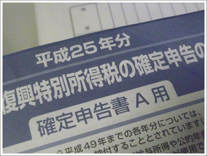 20140208確定申告