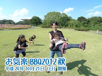 お気楽BBQ 2012秋