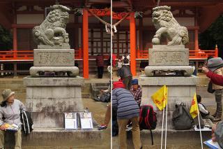 山中八幡宮の狛犬