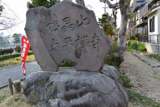 曹洞宗 明晶山 太平寺