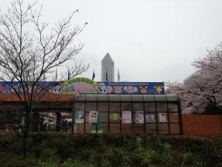 東山動植物公園
