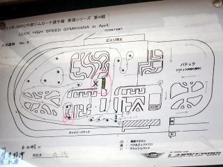 JMRC中部ジムカーナ選手権 東海シリーズ 第4戦