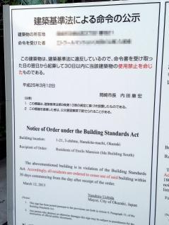 違反建築物 標識再設置