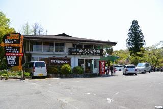 三河湖観光センター