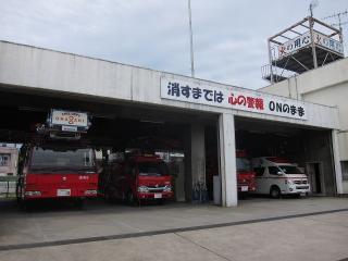 岡崎東消防署 南分署