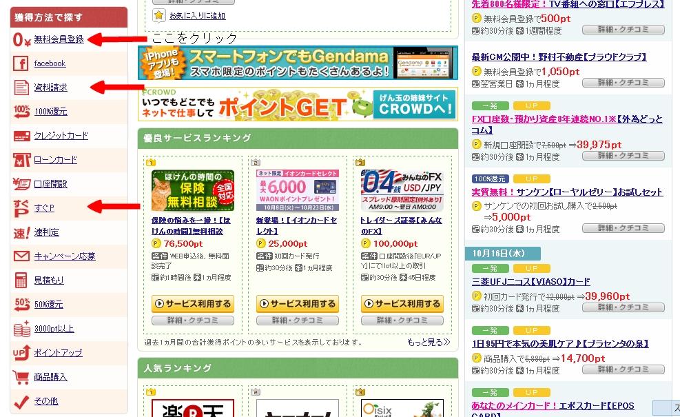 Baidu IME_2013-10-18_13-5-20