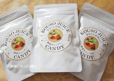 まるごと美味しい酵素キャンディー