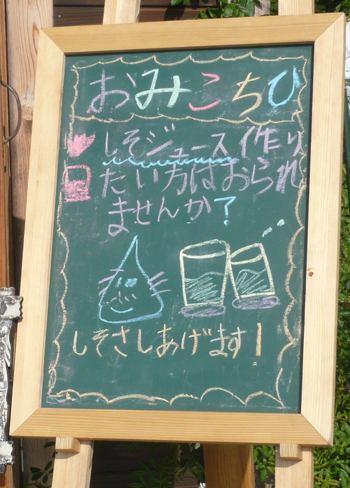 紫蘇ジュース看板