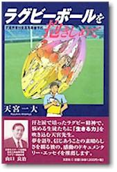 holdingarugbyball.jpg