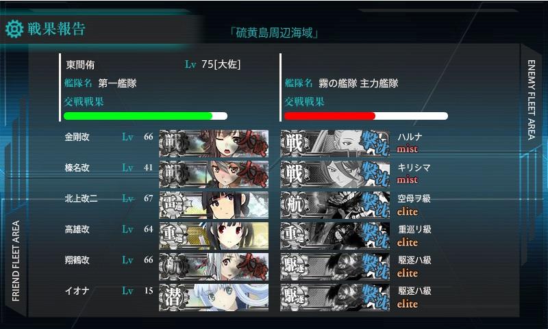 14-01-06 ハルナ撃破