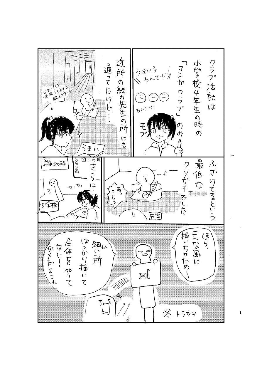 ページファイル03