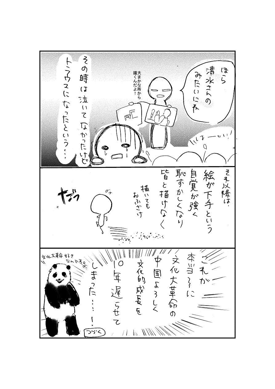 ページファイル04