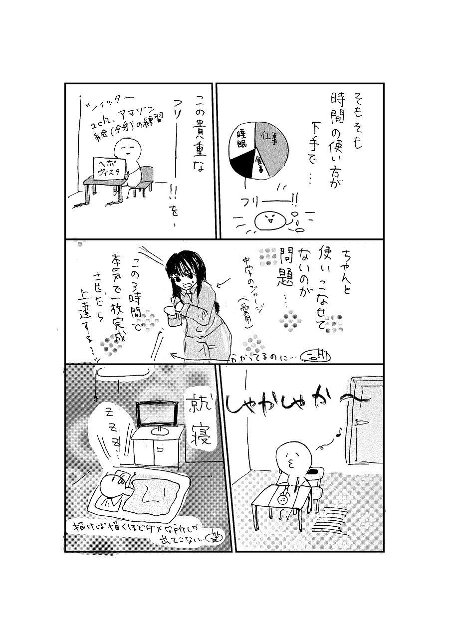 ページファイル08