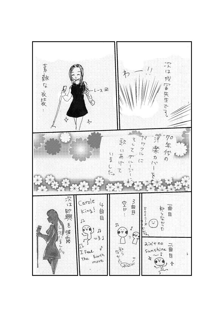 ページファイル12