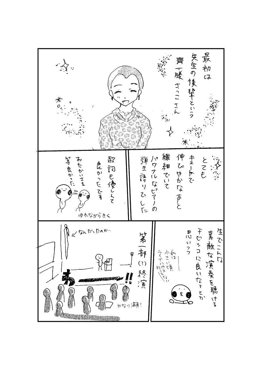 ページファイル11