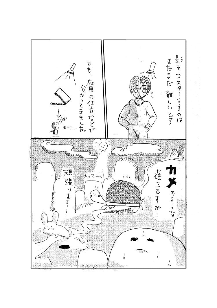 ページファイル17