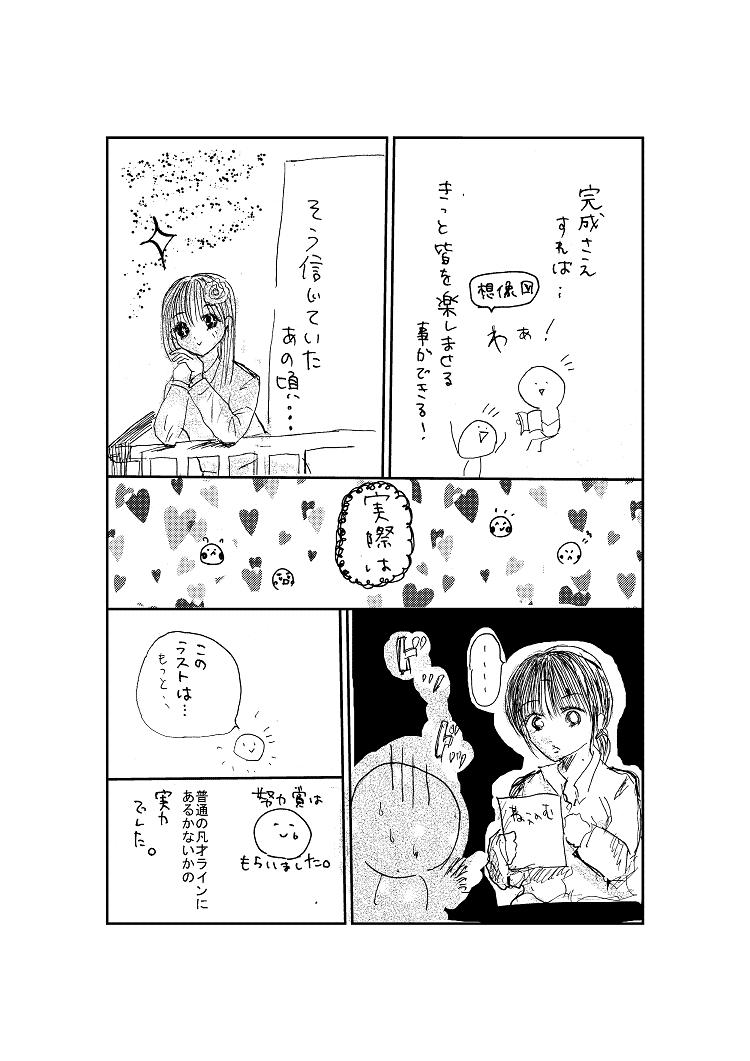 ページファイル18