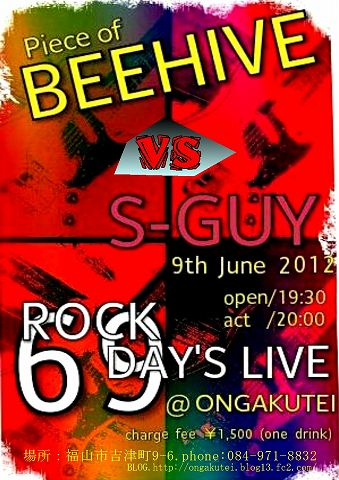 ROCKの日1