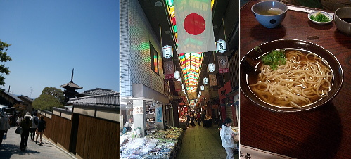 2013-kyoto.jpg