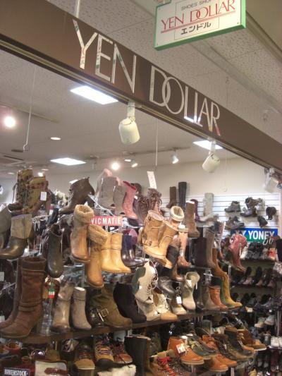 靴屋さんエンドル