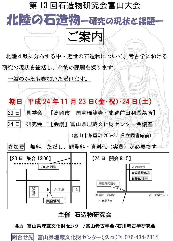 石造物研究会富山大会チラシ-1