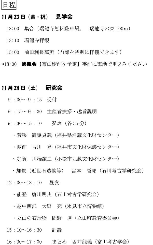 石造物研究会富山大会チラシ-2